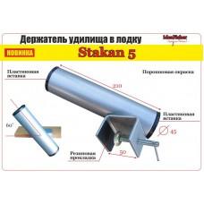 Stakan-5 БАНКА Держатель удилища в лодку